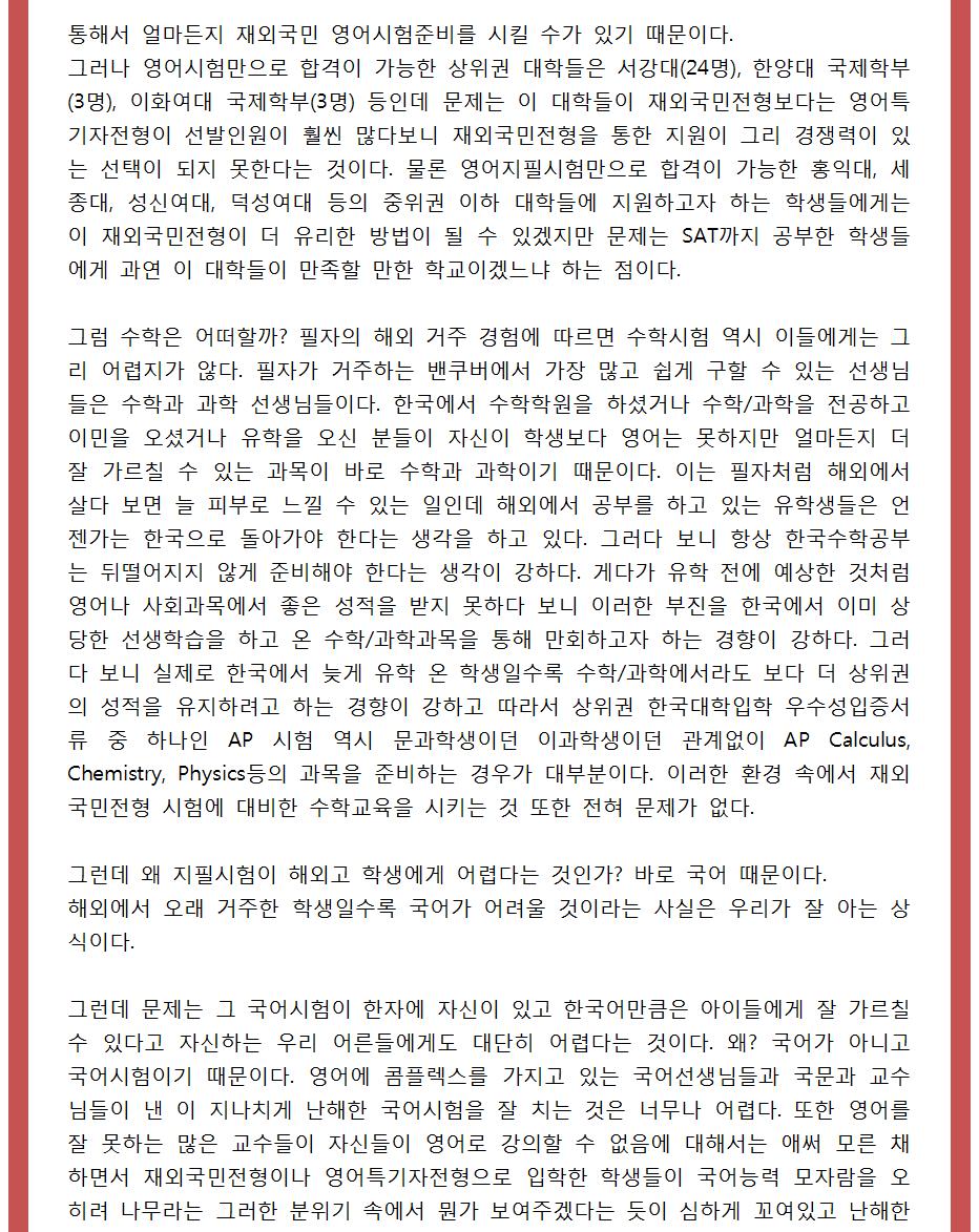 2015대표원장칼럼_재외국민_14002.png