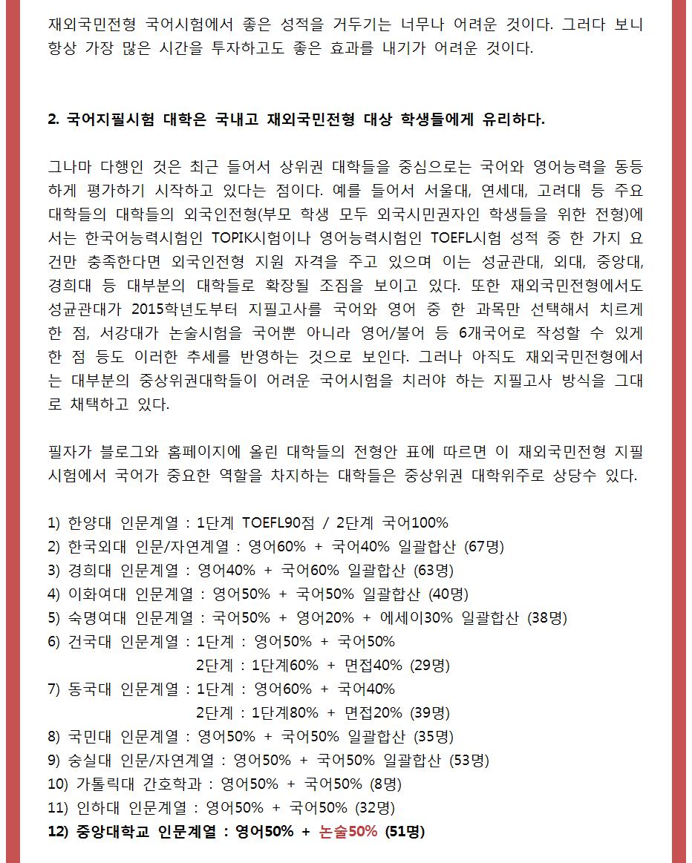 2015대표원장칼럼_재외국민_14003.png