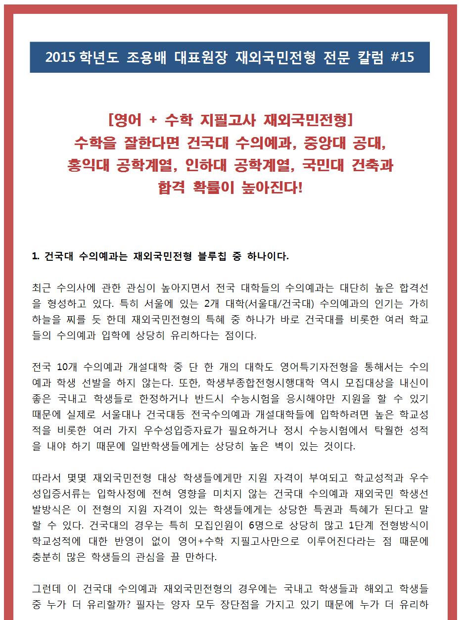 2015대표원장칼럼_재외국민_15001.png