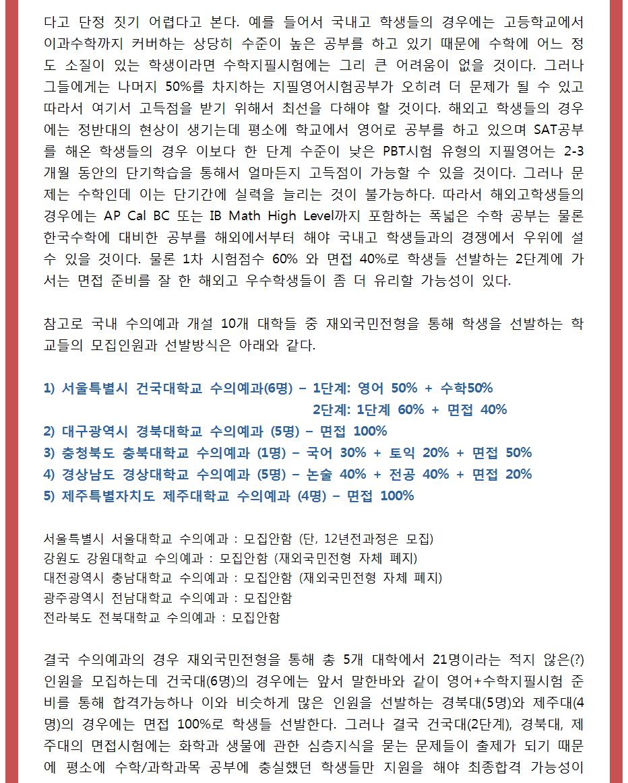 2015대표원장칼럼_재외국민_15002.png