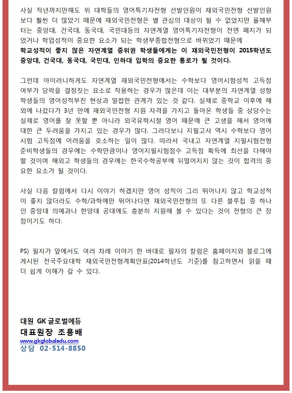 2015대표원장칼럼_재외국민_15004.png