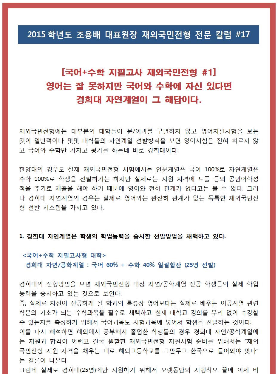 2015대표원장칼럼_재외국민_17001.png