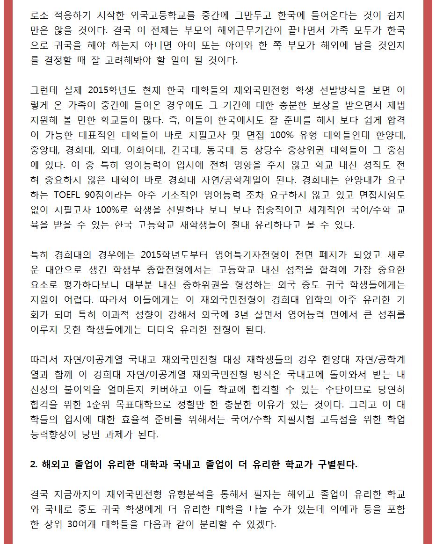 2015대표원장칼럼_재외국민_17002.png