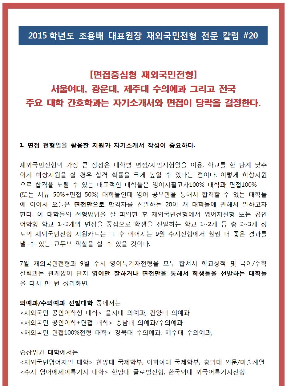 2015대표원장칼럼_재외국민_20001.png