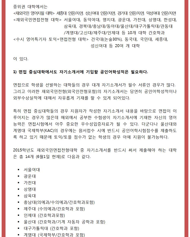 2015대표원장칼럼_재외국민_20002.png