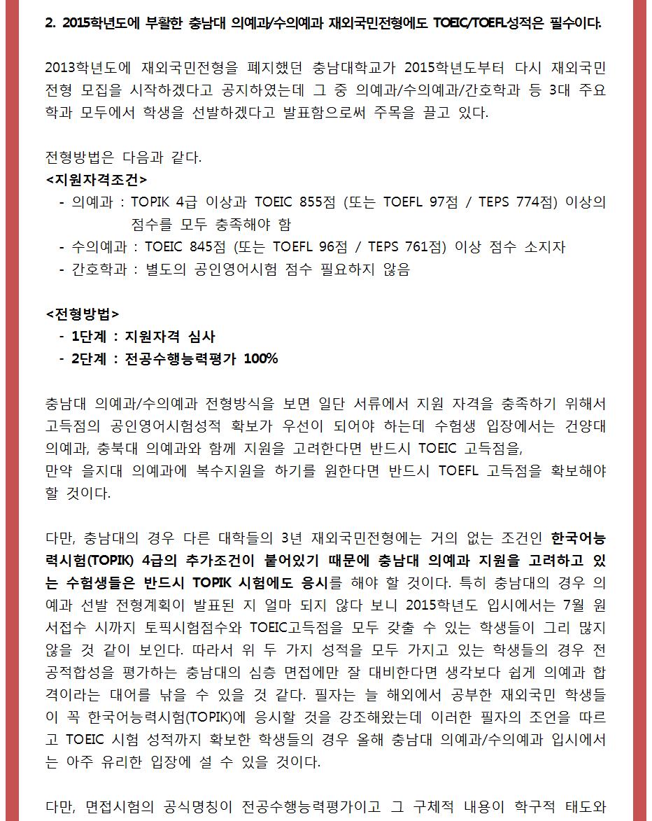 2015대표원장칼럼_재외국민_20004.png