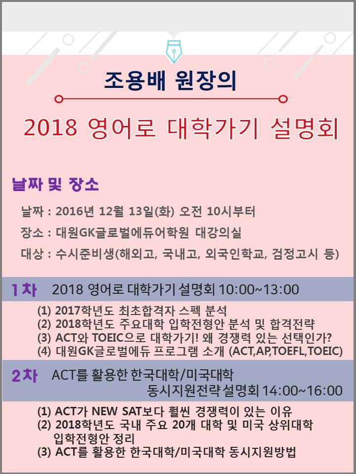 설명회 세부-수정(1차).png