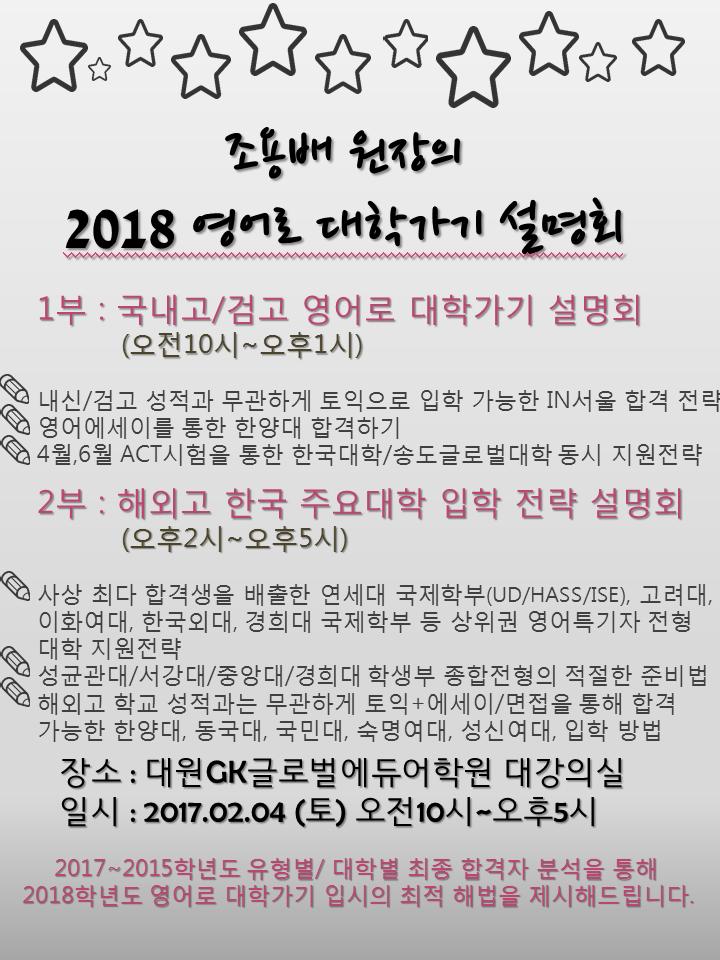 설명회 공지 최종.png